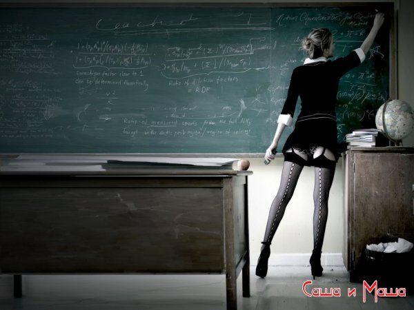 Если ваша девушка учительница