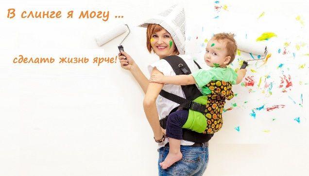 как носить ребенка в слинге