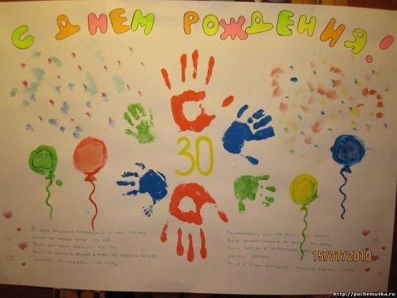 Поздравительные плакаты своими руками