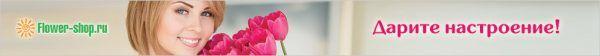 доставка цветов, flower-shop.ru
