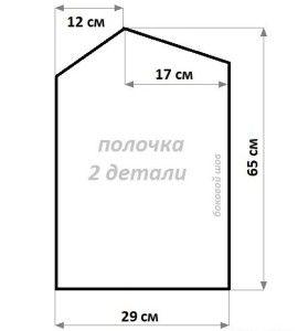 Схема вязания полочки