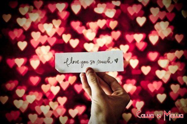 записка с любовью