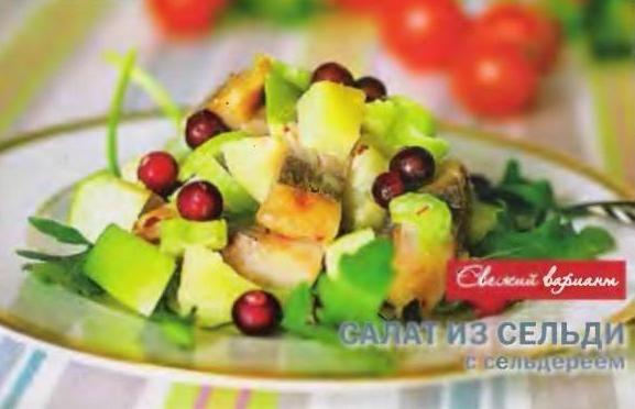 Салат с сельдью, сельдереем и клюквой.