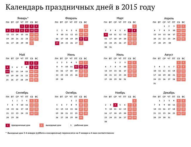 выходные январь 2015