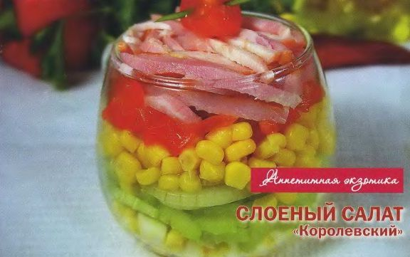 Слоеный салат «королевский»