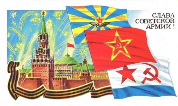 Советские открытки на 23 февраля