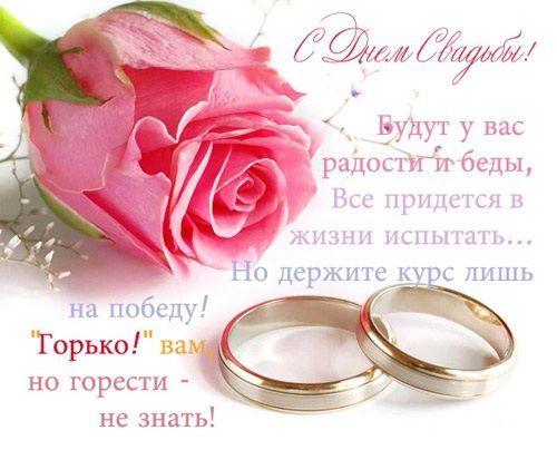 открытка с днем свадьбы со стихами