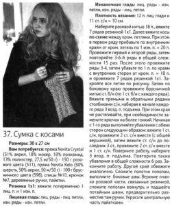 sumka_spizi_55