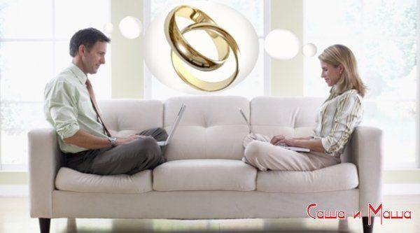 Жить гражданским браком
